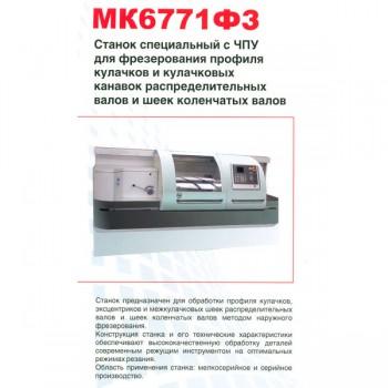 stanok-tokarnij-specialnij-dlya-frezerovaniya-profilya-kulachkov-s-chpu-mk6771f3