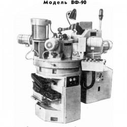 avtomat-vertikalno-frezernij-specialnij-vf-90