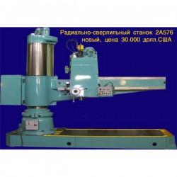 stanok-radialno-sverlilnij-2a576