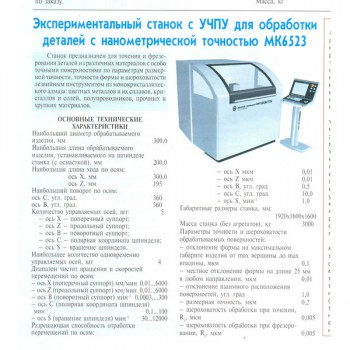 stanok-tokarnij-specialnij-eksperimentalnij-s-nanometricheskoj-tochnostyu-s-chpu-mk6523f4