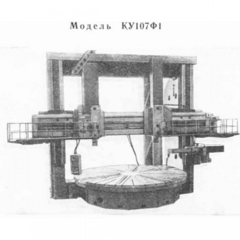 stanok-tokarno-karuselnij-dvuhstoechnij-ku101f1