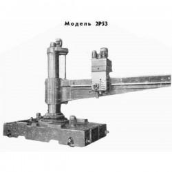 stanok-radialno-sverlilnij-peredvizhnoj-po-relsam-2r53