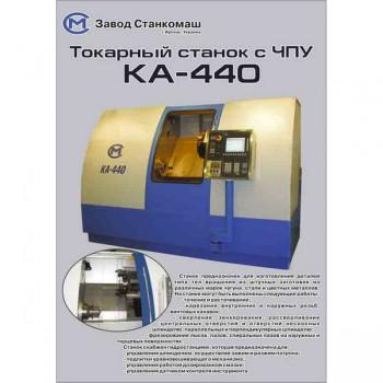 stanok-tokarnij-s-chpu-ka-440