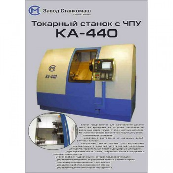 stanok-tokarnij-s-chpu-ka-443