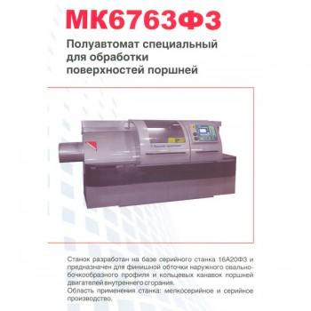 poluavtomat-tokarnij-specialnij-dlya-obrabotki-poverhnostej-porshnej-s-chpu-mk6763f3